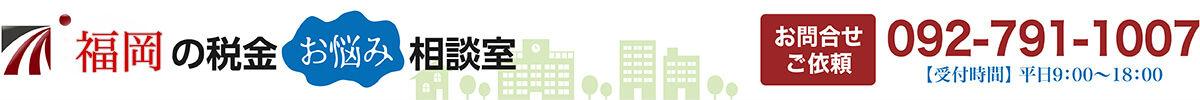 博多税理士の税金対策ブログ